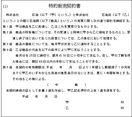 契約書 住所変更 覚書